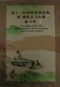 2011无我茶会论文集