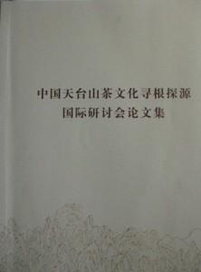 2012天台山论文集