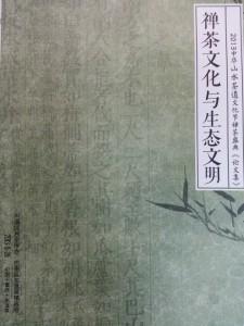 2013禅茶文化与生态文化论文集