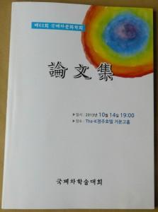 contemporaryteathinker.com无我茶会2013论文集茶会