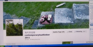 contemporaryteathinker.com脸书