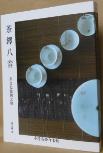 contemporaryteathinker.com茶铎八音