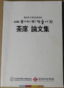 contemporaryteathinker.com2012中韩年度研讨会茶席