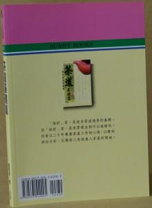 10a蔡荣章现代茶道思想