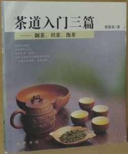 11蔡荣章现代茶道思想