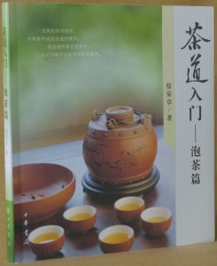 12蔡荣章现代茶道思想