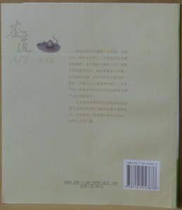 12a蔡荣章现代茶道思想