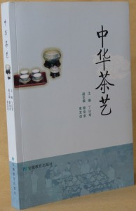 13蔡荣章现代茶道思想