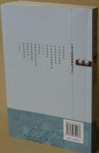 13a蔡荣章现代茶道思想