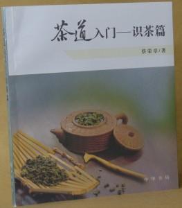 14蔡荣章现代茶道思想