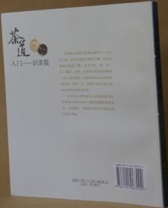 14a蔡荣章现代茶道思想