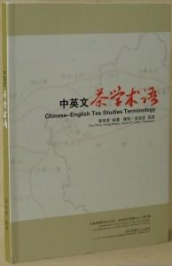 15蔡荣章现代茶道思想