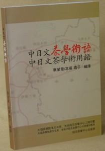16蔡荣章现代茶道思想