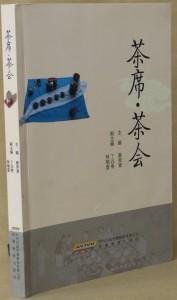 17蔡荣章现代茶道思想