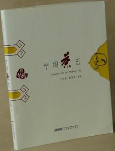 18蔡荣章现代茶道思想
