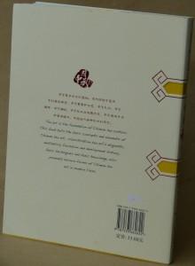 18a蔡荣章现代茶道思想