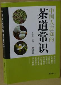 19蔡荣章现代茶道思想