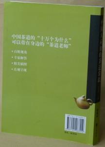 19a蔡荣章现代茶道思想