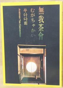2蔡荣章现代茶道思想