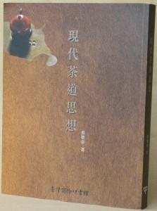 20蔡荣章现代茶道思想