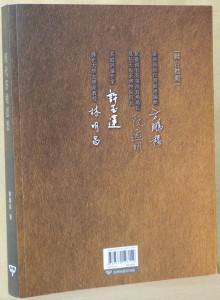 20a蔡荣章现代茶道思想