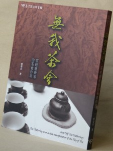 21蔡荣章现代茶道思想