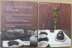 21b蔡荣章现代茶道思想
