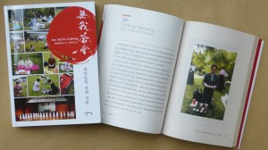 22e蔡荣章现代茶道思想