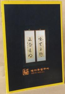 2a蔡荣章现代茶道思想