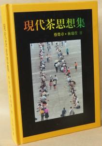 3蔡荣章现代茶道思想