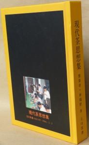 3a蔡荣章现代茶道思想