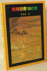 4蔡荣章现代茶道思想