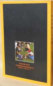 4a蔡荣章现代茶道思想