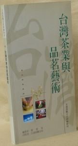 5蔡荣章现代茶道思想