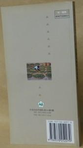 5a蔡荣章现代茶道思想