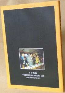 6a蔡荣章现代茶道思想