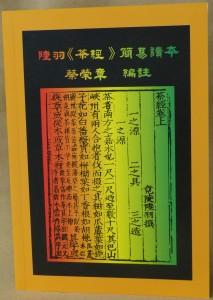 7蔡荣章现代茶道思想