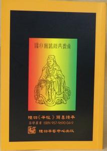 7a蔡荣章现代茶道思想