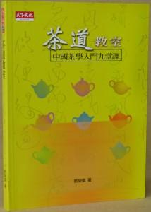 8蔡荣章现代茶道思想
