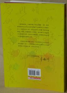 8a蔡荣章现代茶道思想