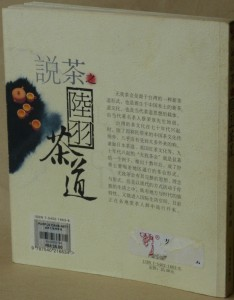 9a蔡荣章现代茶道思想