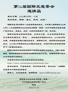 无我茶会sans self tea gathering~14届邀请函