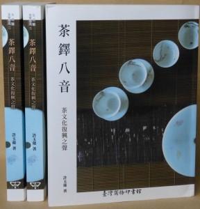 茶铎八音茶文化复兴之声许玉莲1