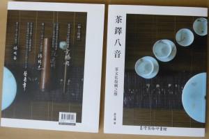 茶铎八音茶文化复兴之声许玉莲2