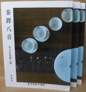 茶铎八音茶文化复兴之声许玉莲3