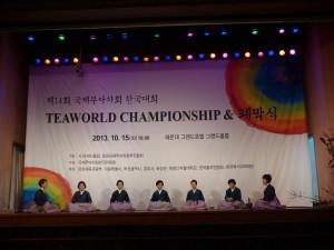 第14届国际无我茶会2013-10-14闭幕式