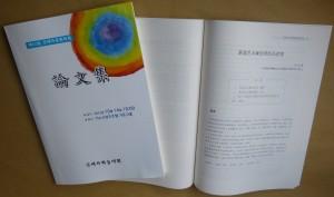 第14届国际无我茶会《论文集茶会》出版