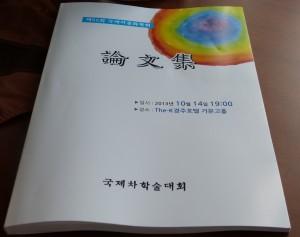 第14届国际无我茶会论文