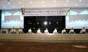 第14届国际无我茶会,20131012开幕式g