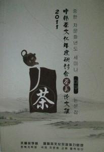 2011论文集